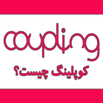 Coupling - کوپلینگ چیست ؟ و انواع آن کدام است؟