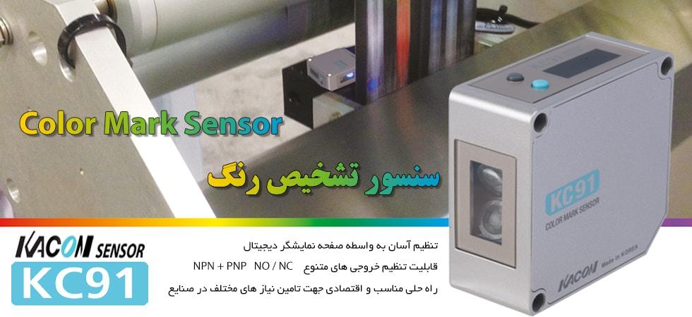 kacon-color-mark-sensor-kc91-1
