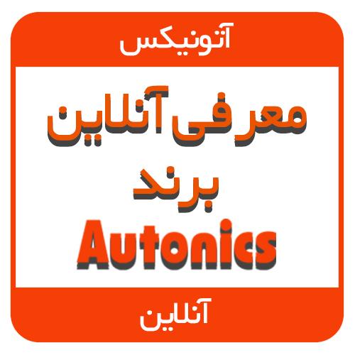 online-autonics-brand