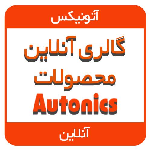 online-autonics-gallery