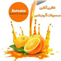 گالری آنلاین محصولات آتونیکس