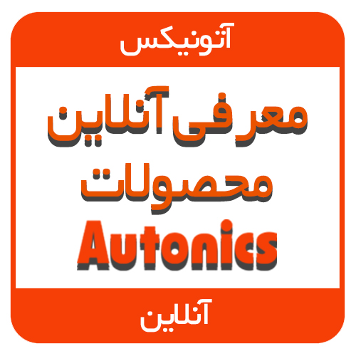 online-autonics-introduction