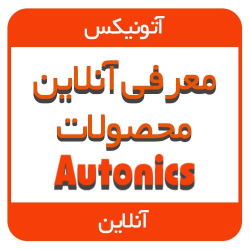 online-autonics-introduction