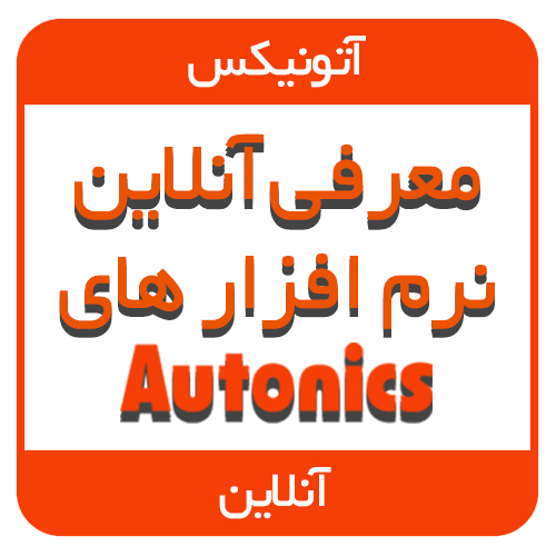 online-autonics-softwares
